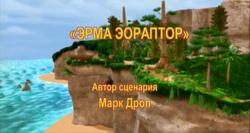 Эрма ЭорапторСерия.png