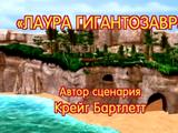 Лаура Гигантозавр (серия)