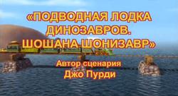 Подводная лодка динозавров Шошана Шонизавр.png