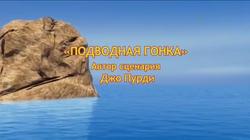 Подводная гонка.png