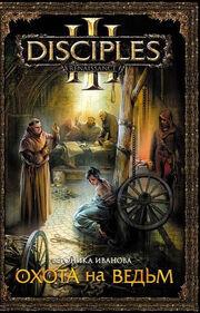 Охота на ведьм (книга)