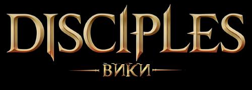 Disciples Wiki