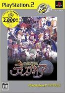 Disgaea JP (PS2 the Best) Cover