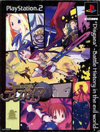 Disgaea JP (Limited) Cover