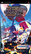 Disgaea PSP JP (Special) Cover