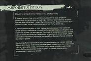 ЖироварняГривзаТекст