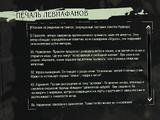Печаль левиафанов