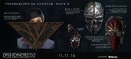 Dishonored2 CosplayGuideRU ScarfMask FULL