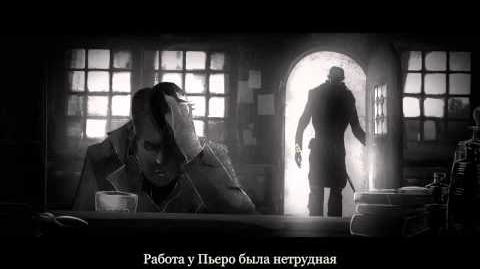 Dishonored._Истории_Дануолла._Часть_третья