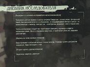 ДневникИсследователяТекст