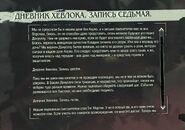 ДневникХевлока.Запись Седьмая.Текст