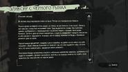 Эликсир с черного рынка текст 1