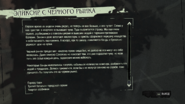 Эликсир с черного рынка текст 2