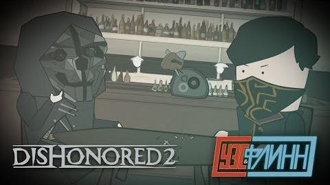 Уэс, Флинн и Nightwayfarer Играют в Dishonored 2 s02e22