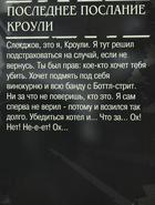 Кроули, аудиограмма
