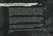 ПроклятиеКемпбеллаТекст01