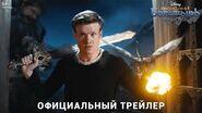 «Последний богатырь Корень зла» - Официальный трейлер