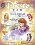 Sofia the First Japanese Magazine Cover