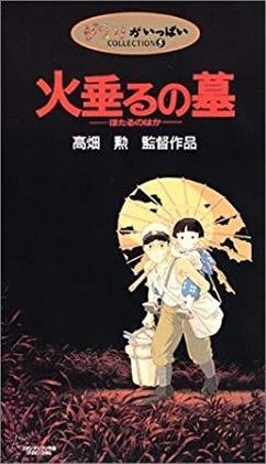 Miscellaneous Studio Ghibli videos