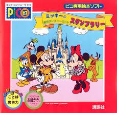 Mickey no Tokyo Disneyland Stamp Rally