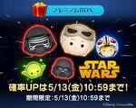 Disney Tsum Tsum Lucky Time Japan Star Wars