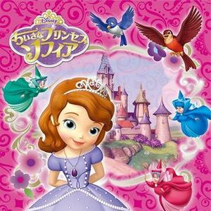 Sofia the First Chinese promo 1.jpg