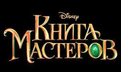 Kniga-masterov-header.jpg