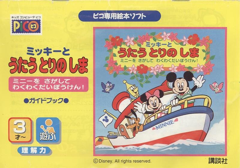 Mickey to Utau Tori no Shima: Minnie o Sagashite Waku Waku Daibouken!