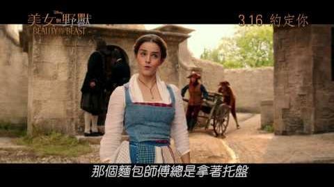 迪士尼《美女與野獸》歌曲《Belle》精華片段暴光