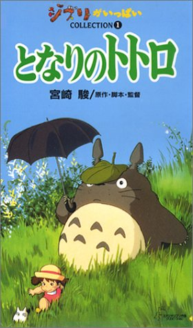 List of Ghibli ga Ippai Releases