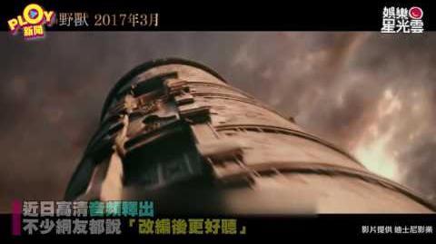 《美女與野獸》中文主題曲公開!-0