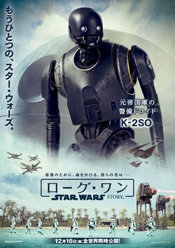 Rogue One Japanese poster 8.jpg