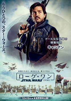 Rogue One Japanese poster 4.jpg