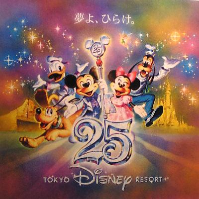 Tokyo Disney Resort 25th Anniversary