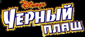 Darkwing-Duck-logo-ru.png