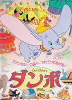 Dumbo japanese poster 1983