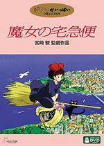 Kiki Japanese DVD.jpg
