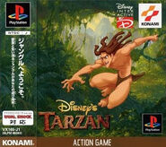Disney's Tarzan PS1 (JP) - 01