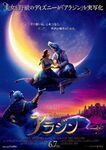 Aladdin International poster