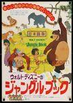 Japanese b2 jungle book R77 BM01813 C