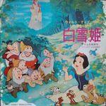 Snow white jpn poster 1968