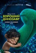 Хороший динозавр Русский постер