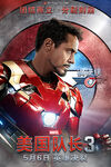 Captain America Civil War - Iron Man - Poster