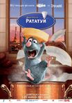 Ratatouille 2007 677 poster