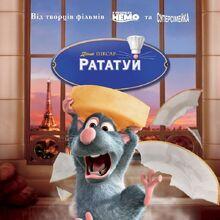 Ratatouille 2007 677 poster.jpg