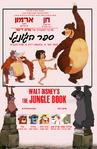Poster-the-jungle-book-hebrew-1969 orig