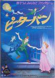 Peter pan jp poster