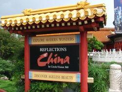 Reflections of China at Epcot.jpg