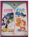 Snow white oliver & co jpn poster 1990