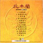 Mulan booklet back